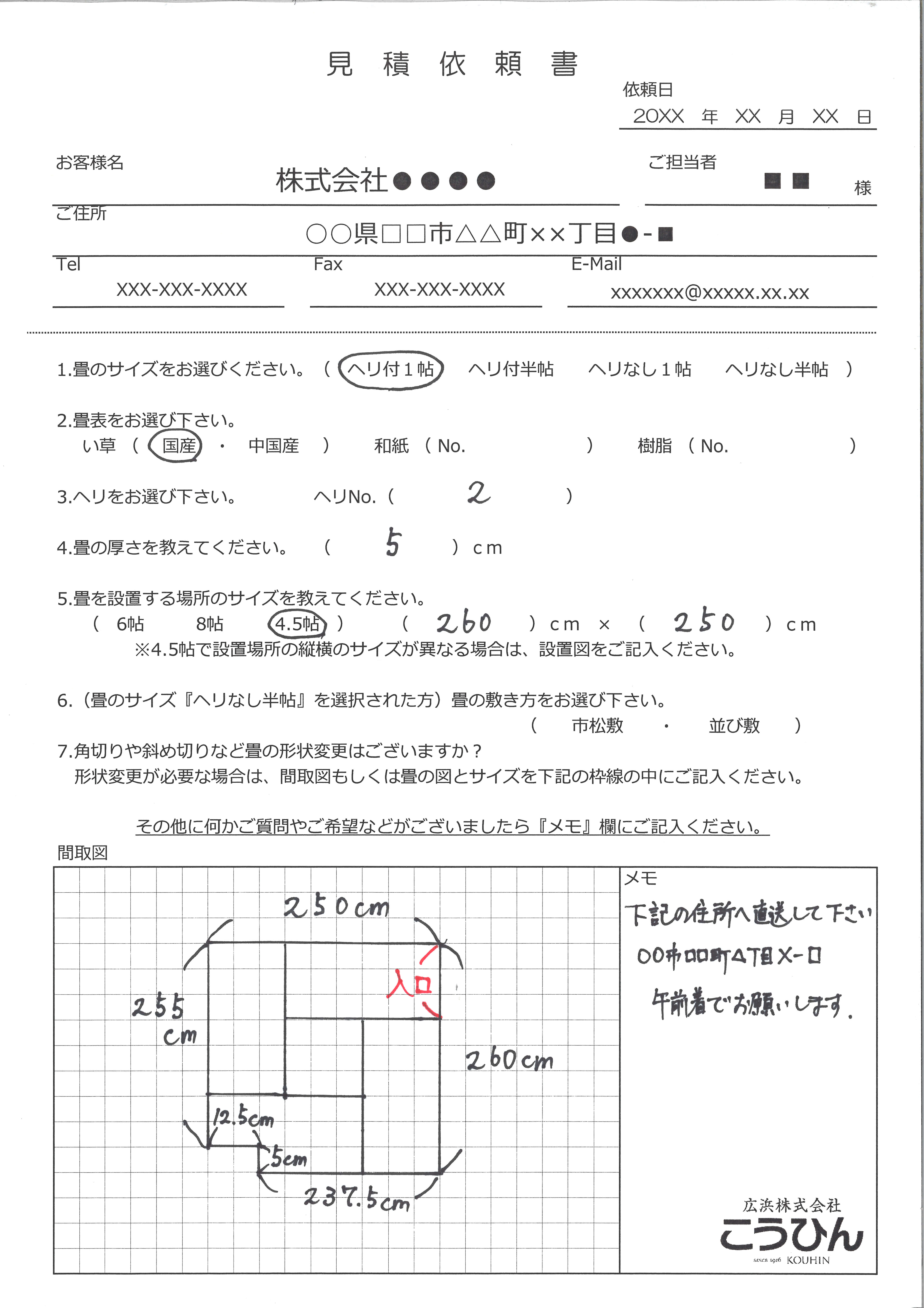 sample_mitsumori